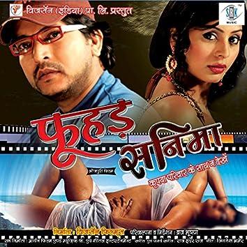 Phoohar Sanima (Original Motion Picture Soundtrack)