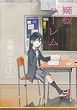 表紙: 疑似ハーレム(1) (ゲッサン少年サンデーコミックス) | 斉藤ゆう
