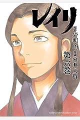 レイリ 6 (少年チャンピオン・コミックス エクストラ) Kindle版