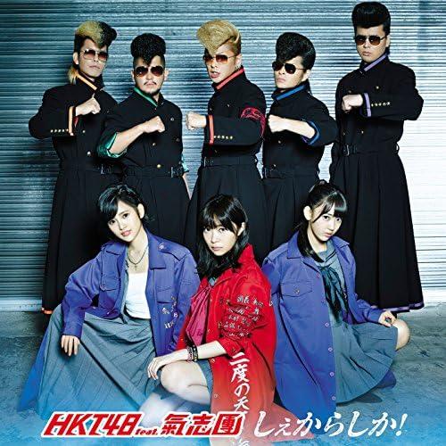 HKT48 feat. Kishidan