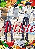 Artiste(アルティスト) 1巻: バンチコミックス
