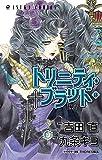 トリニティ・ブラッド 第18巻 (あすかコミックス)