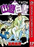 幽★遊★白書 カラー版 17 (ジャンプコミックスDIGITAL)