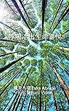 呼吸活出生命喜悅: 每天3分鐘輕鬆歌唱調節呼吸 (Traditional Chinese Edition)...