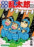 落第忍者乱太郎(65) (あさひコミックス)
