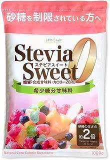 LOHAStyle ステビアスイート カロリーゼロ 甘味料 (1kg) [天然由来100%甘味料]