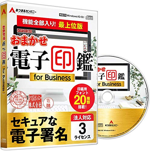 電子印鑑 電子署名 電子印 電子印鑑作成 PDF ソフトウェア 角印 法人印 デジタル印鑑 最上位版 おまかせ電子印鑑 for Business 3ライセンス