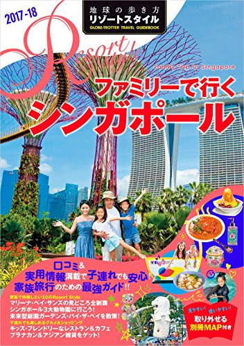 R19 地球の歩き方 リゾートスタイル ファミリーで行くシンガポール 2017~2018 (地球の歩き方リゾートスタイル)