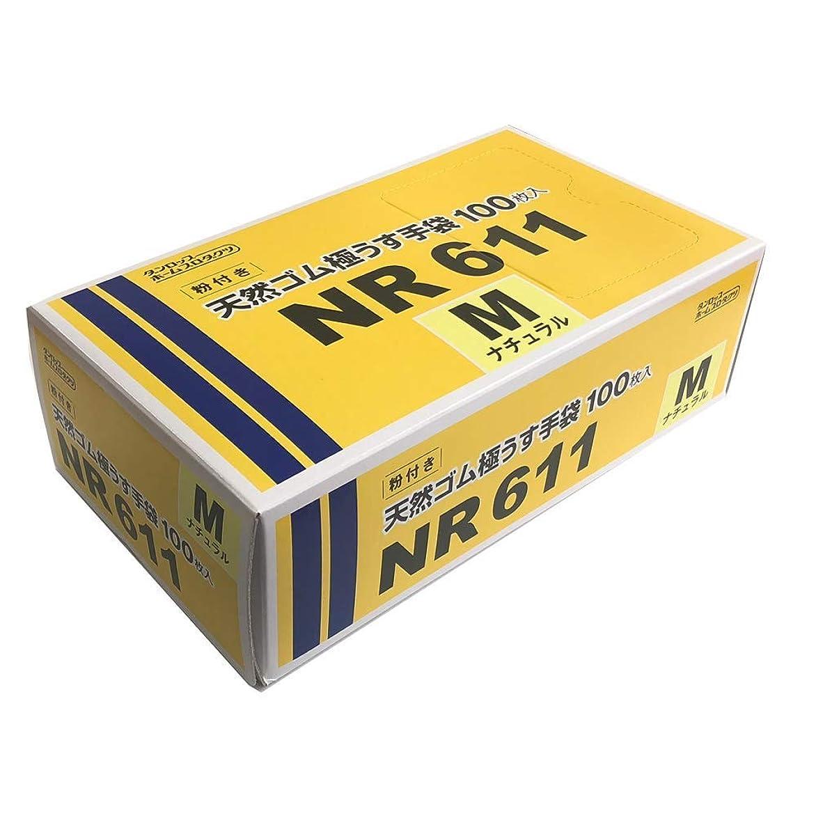 リブエイリアン検査DP NR611 粉付天然ゴム極薄手袋M-N ×20個