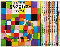 ぞうのエルマーシリーズ(10巻セット)