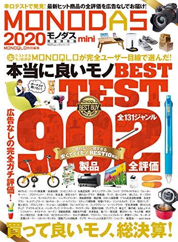 MONODAS 2020 mini (100%ムックシリーズ)