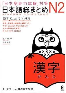 Japanese Language Proficiency Test JLPT N2 Kanji (Nihongo Noryokushiken taisaku Nihongo so matome N2