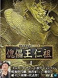 朝鮮王朝五百年シリーズ 傀儡王 仁祖 DVD-BOX1 image