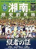湘南ベルマーレ J1昇格記念号 2014年 11月号 [雑誌]