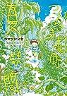 Un été à Tsurumaki par Komatsu