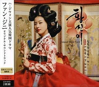 「ファン・ジニ」オリジナル・サウンドトラック(DVD付)