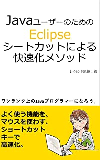 to speed up eclipse programming for java user: raise the level of java programming with eclipse shortcut keys (Japanese Ed...