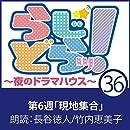 らじどらッ!~夜のドラマハウス~ #6: 「現地集合」 05