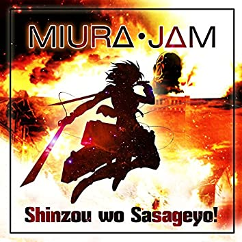 "Shinzou wo Sasageyo! (From ""Attack on Titan"")"