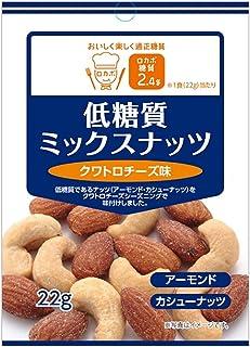 ハース ロカボ 低糖質ミックスナッツ クワトロチーズ味 22g×10袋