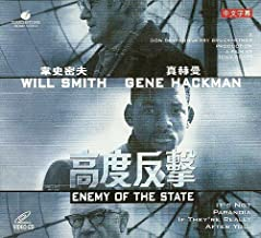 Enemy of the State (1998) 2 Disc VCD - Imported (Hong Kong) - Will Smith Gene Hackman - Original Uncut English Version w/Chinese Subtitles