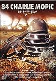 84☆チャーリー・モピック ベトナムの照準HDニューマスター版[DVD]