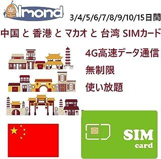 アーモンドSim中国 本土31省プリペイドSIMカードと香港プリペイドSIMカードと マカオプリペイドSIMカードと台湾プリペイドSIMカード3日間 無限 上網 Data通信 プリペイド/SIMカード 高速データ通信無制限使い放題