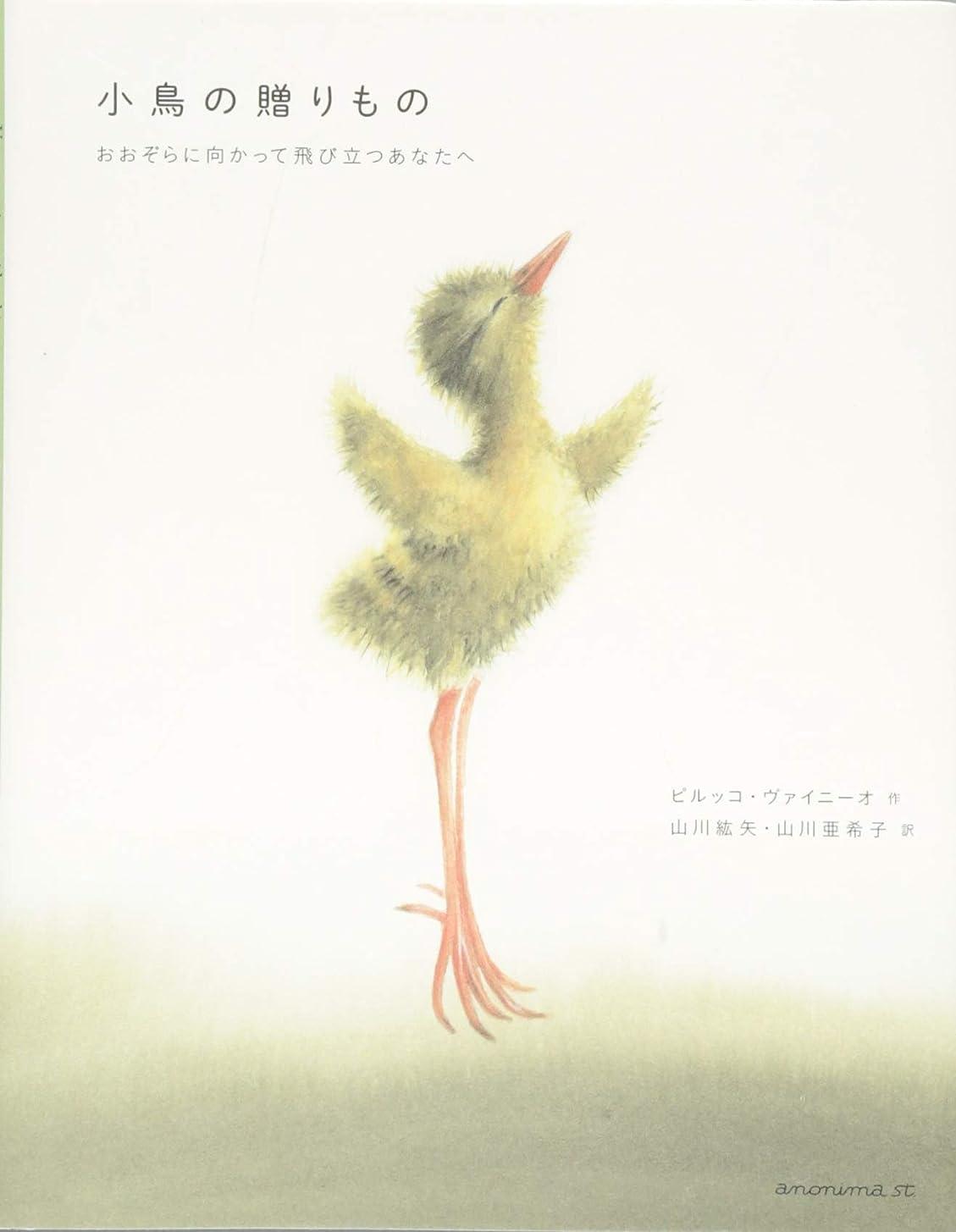 社交的もう一度冷蔵する小鳥の贈りもの―おおぞらに向かって飛び立つあなたへ