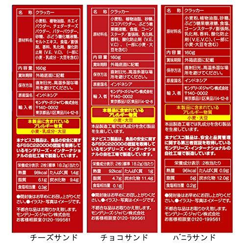 【Amazon.co.jp限定】 MDL ナビスコ リッツサンド アソート 3種計10箱入