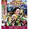 名犬ラッシー ベストコレクション DVD10枚組 ACC-120