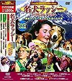 名犬ラッシー ベストコレクション DVD10枚組 ACC-120 image