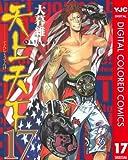 天上天下 カラー版 17 (ヤングジャンプコミックスDIGITAL)