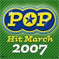 2007 ポップヒットマーチ