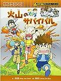 火山のサバイバル (かがくるBOOK―科学漫画サバイバルシリーズ)