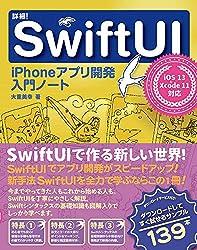 詳細!SwiftUI iPhoneアプリ開発入門ノート iOS 13 + Xcode11対応