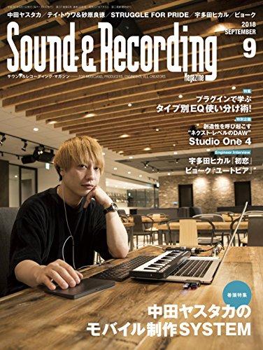 Sound & Recording Magazine (サウンド アンド レコーディング マガジン) 2018年 9月号 [雑誌]