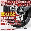 デイトナ バイク用 リア メンテナンス スタンド 有効長255~370mm イージーリフトアップスタンド 97411 #5