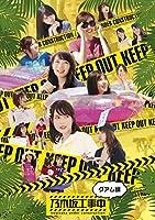 乃木坂工事中~グアム編~ (Blu-ray Disc) (特典なし)