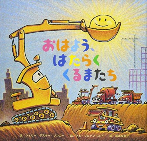 おはよう、はたらくくるまたち (おやすみ×のりもの×キャラクター【2歳・3歳・4歳児の絵本】)