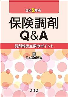 保険調剤Q&A 令和2年版 (調剤報酬点数のポイント)