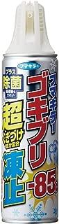 3個セット ゴキブリ超凍止ジェット 除菌プラス 230ml