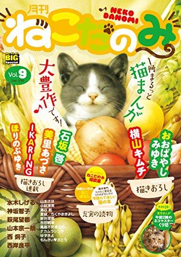 月刊ねこだのみ vol.9(2016年8月26日発売) [雑誌]の詳細を見る