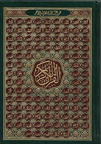 99 Names of Allah Cover - The Quran Mushaf (Arabic Only) Holy Quran Large Size 7 X 10 In Arabic Text Uthmani Script, Colors & Cover Design may vary