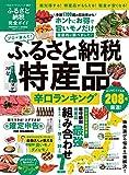 【完全ガイドシリーズ067】ふるさと納税完全ガイド (100%ムックシリーズ)