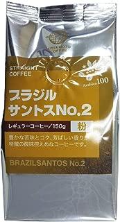 三本コーヒー ブラジルサントス№2(粉) 150g ×3個 レギュラー(粉)