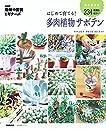 NHK「趣味の園芸ビギナーズ」 はじめて育てる!  多肉植物 サボテン