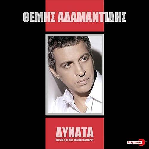 Themis Adamantidis - Dynata