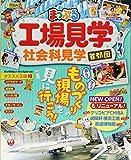まっぷる 工場見学 社会科見学 首都圏 (マップルマガジン 関東)