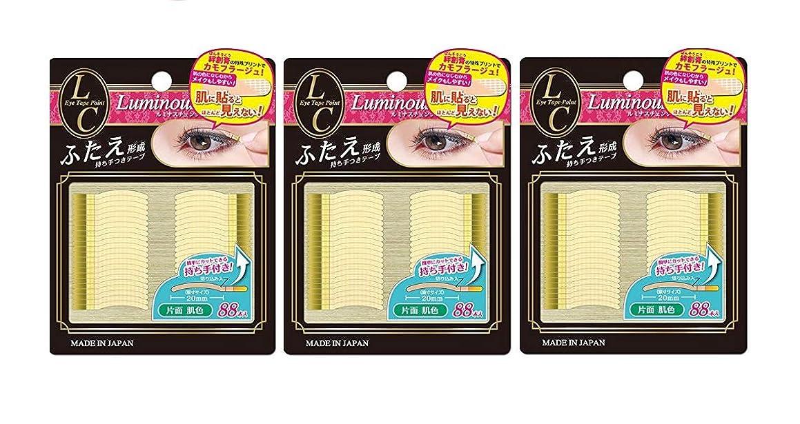 隠コンパクト戸口ルミナスチェンジ ふたえ形成アイテープ LCA-06 片面 ポイントサイズ 肌色 88本×3個セット