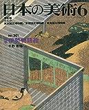 絵巻 伊勢物語絵 (日本の美術 No.301)